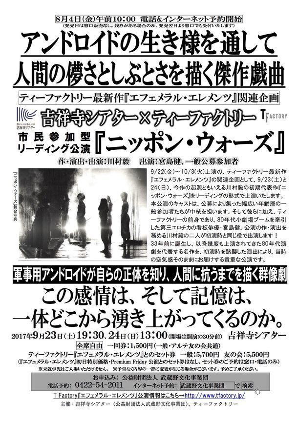 吉祥寺シアター×ティーファクトリー協同企画「市民参加型リーディング公演『ニッポン・ウォーズ』」チラシ