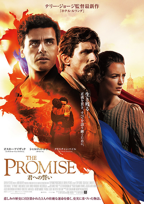 ©2016 THE PROMISE PRODUCCIONES AIE-SURVIVAL PICTURES,LLC. ALL Right Reserved.