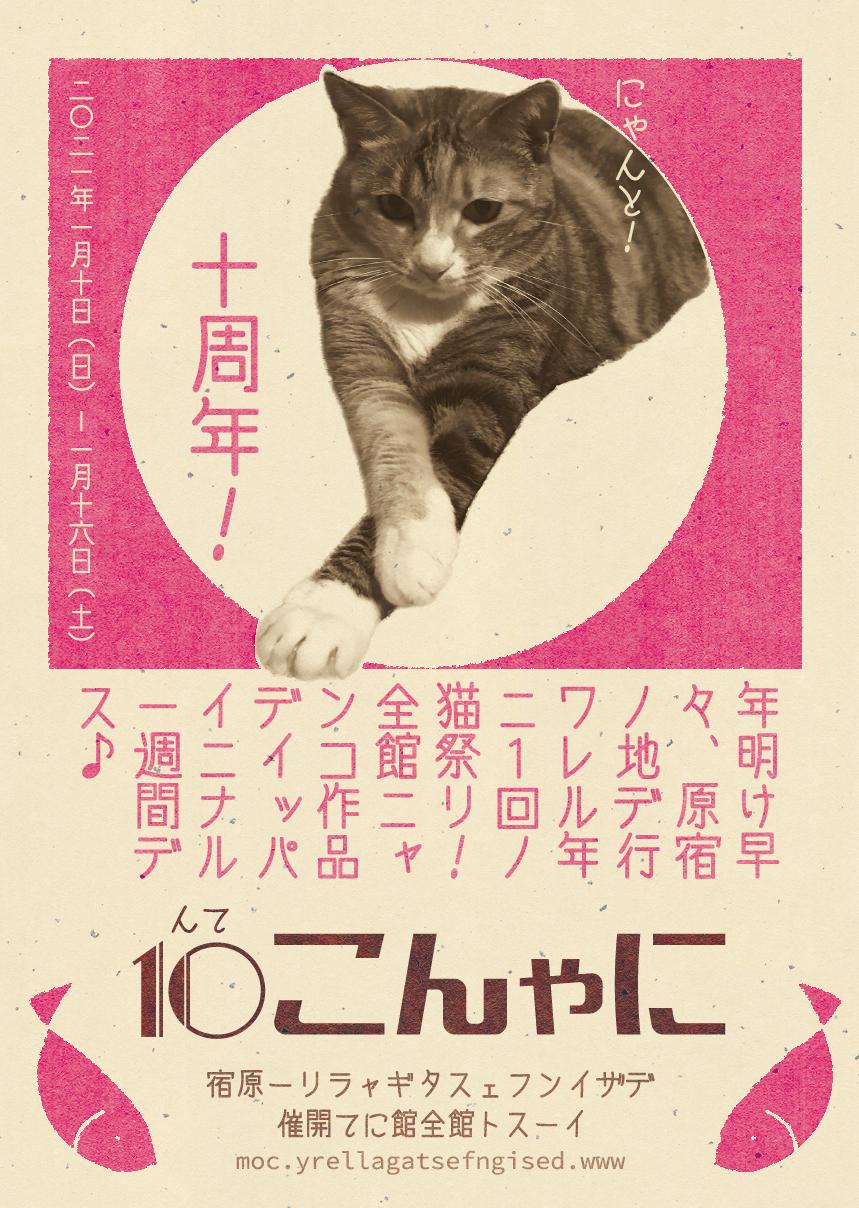 にゃんこ展10 - meow exhibition vol.10 -