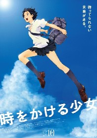 細田守監督『時をかける少女』が35mmフィルムで一夜限りのリバイバル上映 当時を振り返るミニトークショーも