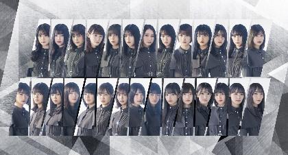 欅坂46、初の無観客配信ライブ『KEYAKIZAKA46 Live Online,but with YOU!』の開催が決定