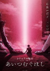 新作アニメ映画『シドニアの騎士 あいつむぐほし』制作発表 主題歌はCAPSULE スマホゲーム化も決定