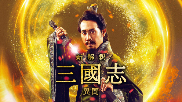 Huluオリジナルストーリー『新解釈・三國志-異聞-』 (C)日本テレビ(C)2020映画「新解釈・三國志」製作委員会