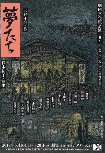 劇団文化座公演『夢たち』(三好十郎作、松本祐子演出)のチラシ。