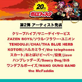 『ボロフェスタ2021 〜20th anniversary〜』第二弾出演アーティストにクリープハイプ、ZAZEN BOYS、THA BLUE HERBら20組