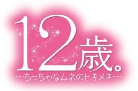 (C)まいた菜穂・小学館/アニメ「12歳。」製作委員会