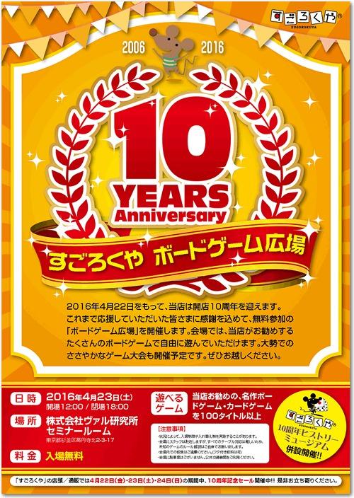 すごろくや 10周年記念イベント「ボードゲーム広場」