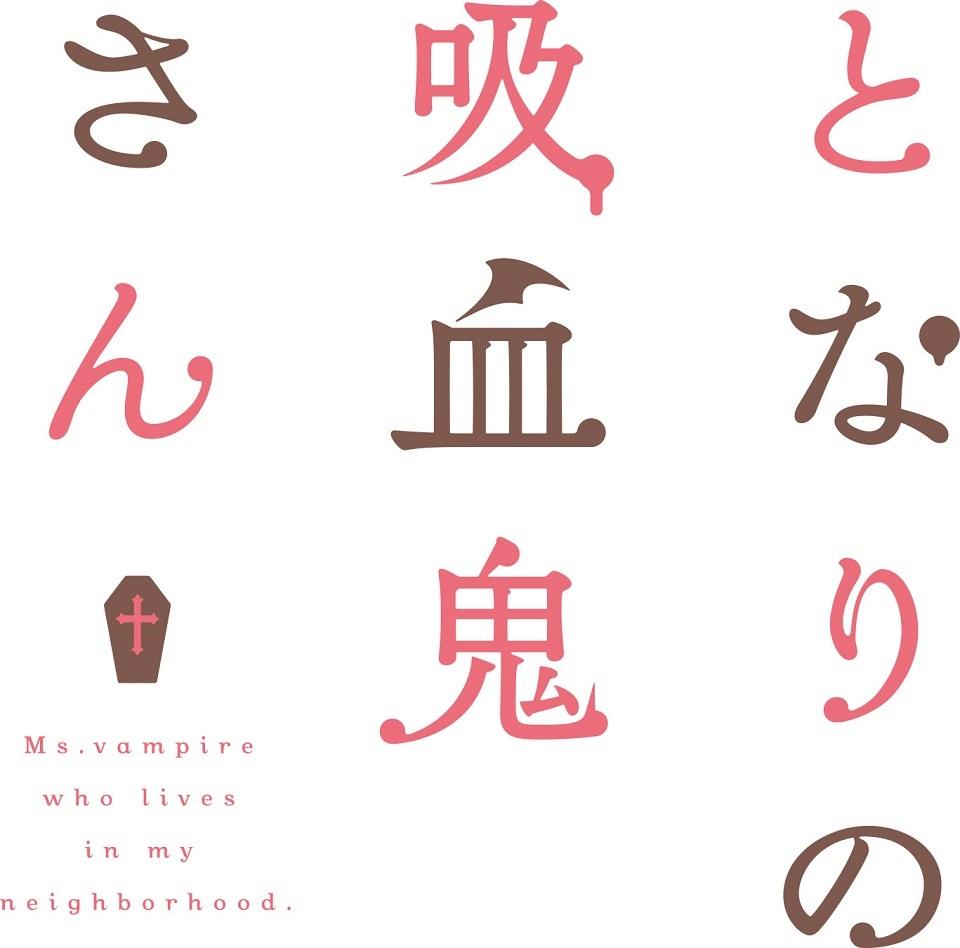 TVアニメ『となりの吸血鬼さん』タイトルロゴ