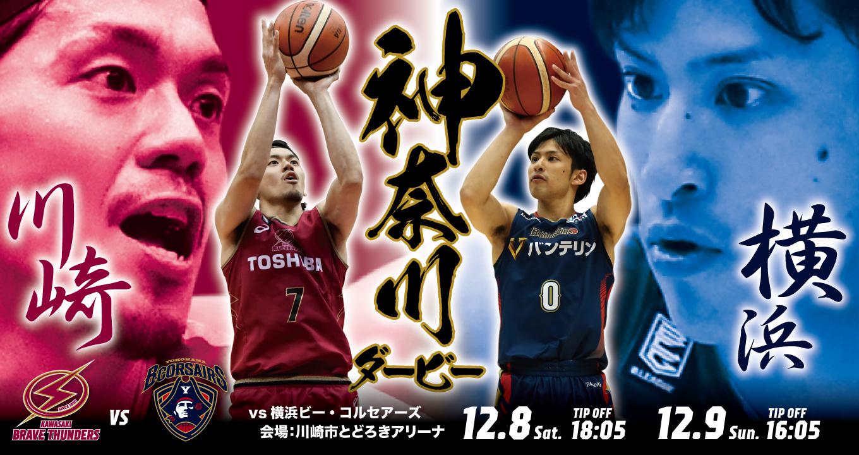 12月8日(土)から川崎ブレイブサンダースと横浜ビー・コルセアーズが戦う「神奈川ダービー」が始まる