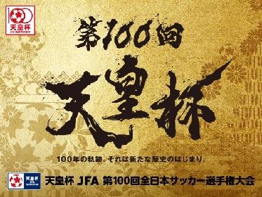 サッカー天皇杯の都道府県代表47チームが決定! 9チームが初出場