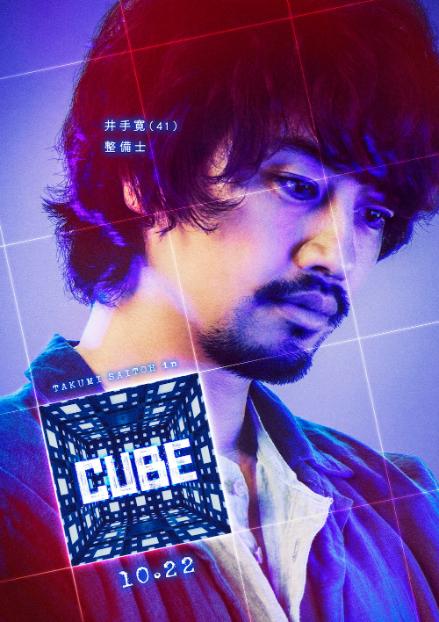 井手(斎藤工) (C)2021「CUBE」製作委員会