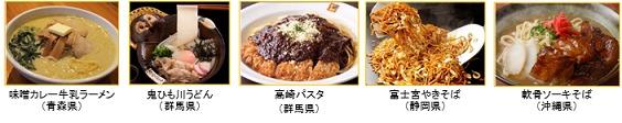 イケ麺スタンプラリー