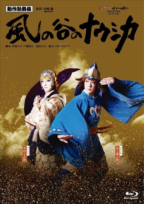 作歌舞伎『風の谷のナウシカ』BDジャケット  (C)松竹株式会社