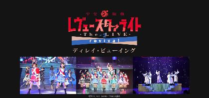 『少女☆歌劇 レヴュースタァライト -The LIVE- #2 revival』千秋楽公演のディレイ・ビューイングが決定