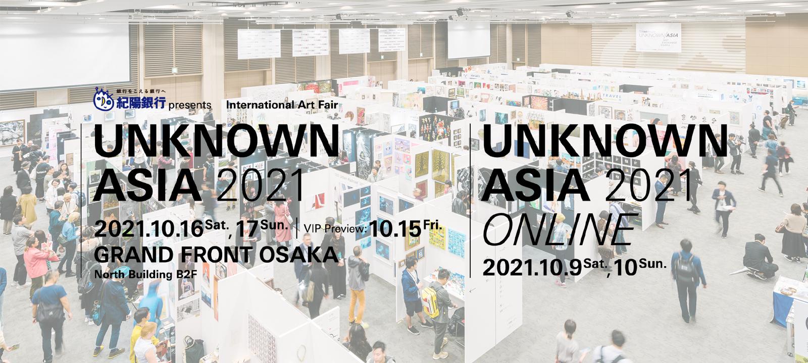 『紀陽銀行 presents UNKNOWN ASIA 2021』