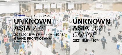 『UNKNOWN ASIA 2021』開催決定、実会場とオンラインのハイブリッドなアートフェアを目指す