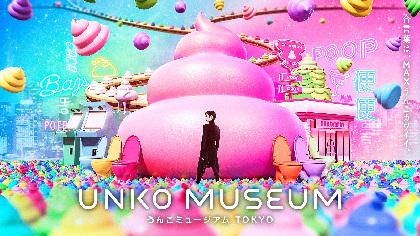 MAXうんこカワイイ空間がお台場に登場!8月9日(金)オープンの『うんこミュージアム TOKYO』のチケット発売開始