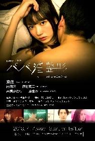 ミオヤマザキ twitterドラマ第4弾は夢アド京佳出演、美容外科が舞台の暴走女子脳内思考ドラマ