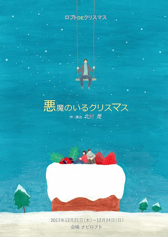 ロフトDEクリスマス『悪魔のいるクリスマス』チラシ表