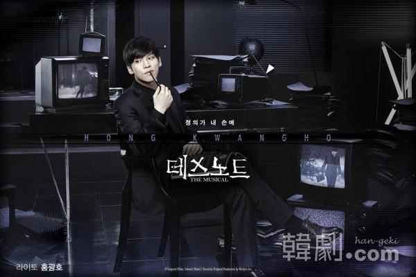 夜神月(ヤガミライト)役のホン・グァンホ  ©CJeS Culture