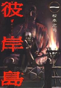 足を踏み入れたら最後、再び生きて還ることはない 戦慄の吸血鬼サバイバルホラー!!『彼岸島』第1巻が無料で読める!