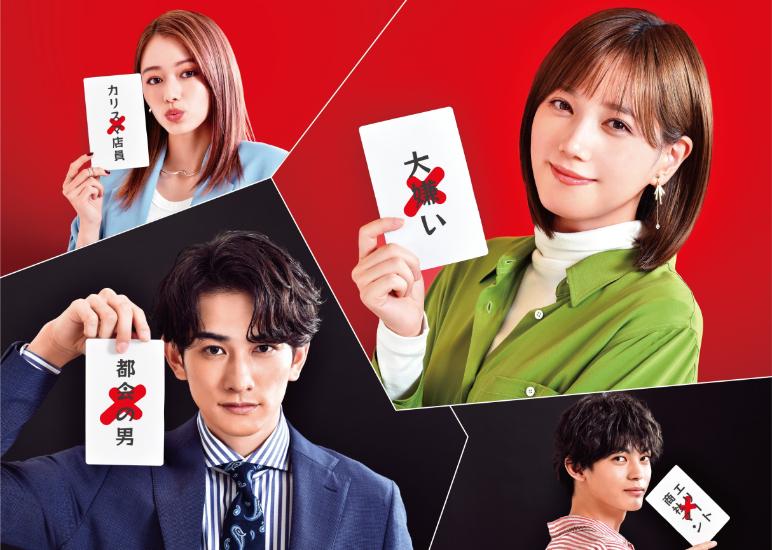 スペシャルドラマ『嘘から始まる恋』 (C)日本テレビ