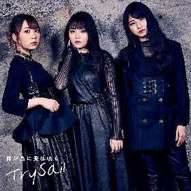 TrySailが新曲「誰が為に愛は鳴る」フルサイズ音源先行配信スタート 配信ジャケはCDと別ビジュアル