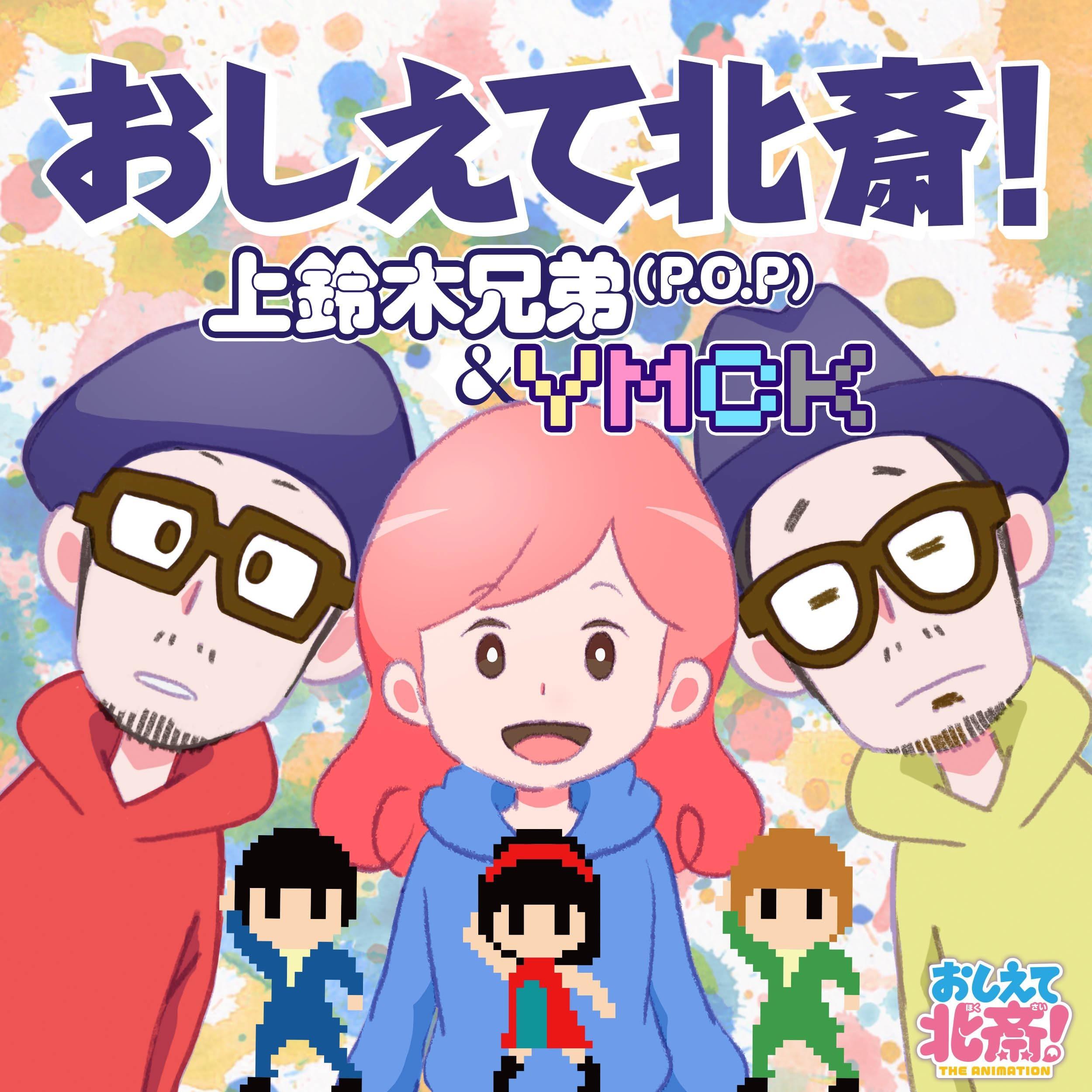 上鈴木兄弟(P.O.P)&YMCK 配信シングル「おしえて北斎!」 (c)いわきりなおと / CWF