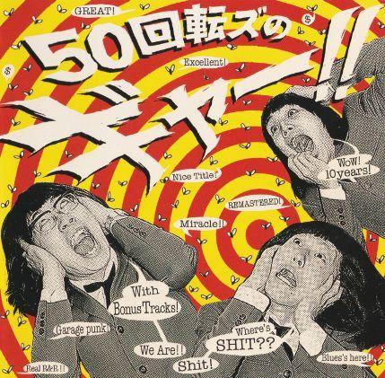 ザ50回転ズ『50回転ズのギャー!! +15』通常盤