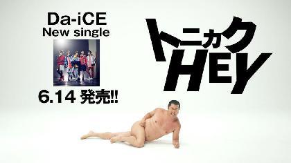 """Da-iCE、新曲「トニカクHEY」のSPOT映像に""""とにかく明るい安村""""が登場 """"全裸に見えるポーズ""""を立て続けに披露"""