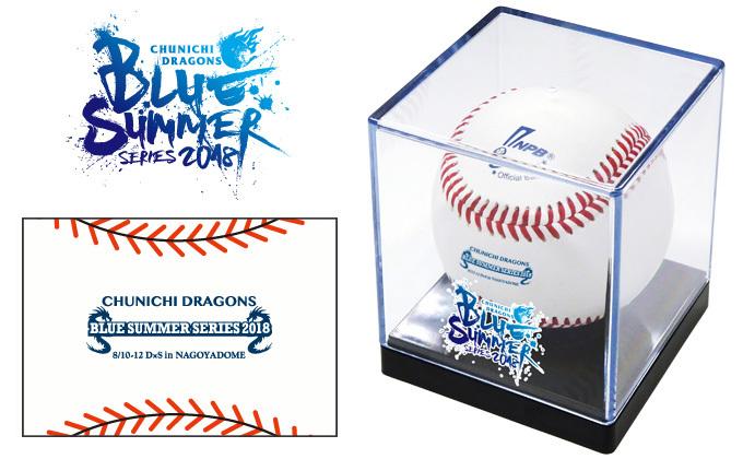 「ブルーサマーシリーズ 2018」 ロゴ入り公式試合球付チケットも販売される