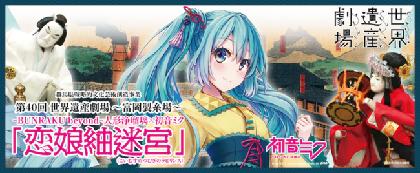 BUNRAKU-beyond人形浄瑠璃×初音ミク『恋娘紬迷宮』ツイキャスで無料放送決定