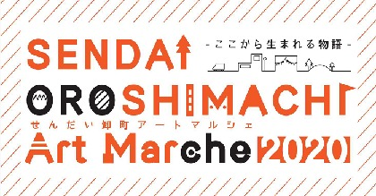 仙台の街がアートで彩られる『せんだい卸町アートマルシェ』が10月に開催 市民参加型作品『オイディプス王』の上演が決定