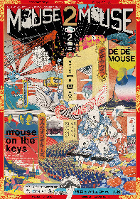 "DE DE MOUSEとmouse on the keys主催""ねずみ年限定""イベント『MOUSE 2 MOUSE』開催決定"