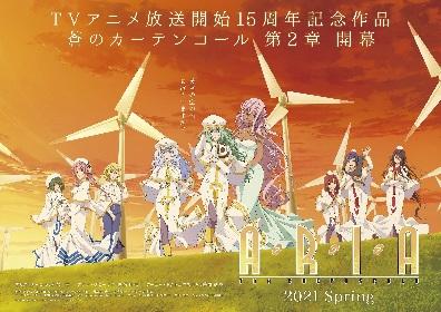 完全新作アニメーション『ARIA The CREPUSCOLO』特報映像&ティザービジュアル解禁 2021年春頃公開決定