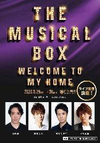 石川禅、柿澤勇人、田代万里生、平方元基が出演『THE MUSICAL BOX~Welcome to my home~』のライブ配信が決定