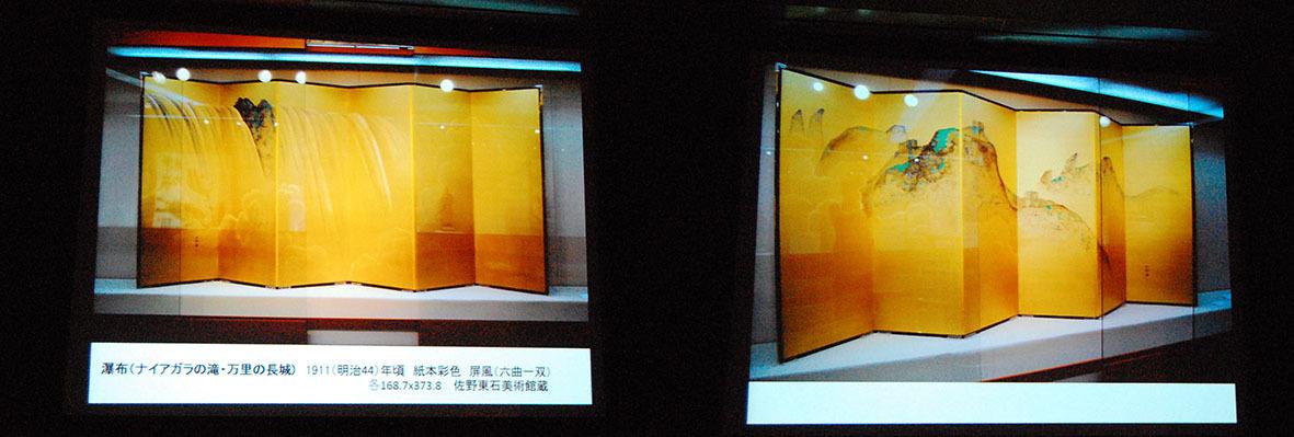 記者発表会スライドより、《瀑布(ナイアガラの滝・万里の長城)》(1911年頃、佐野東石美術館蔵)