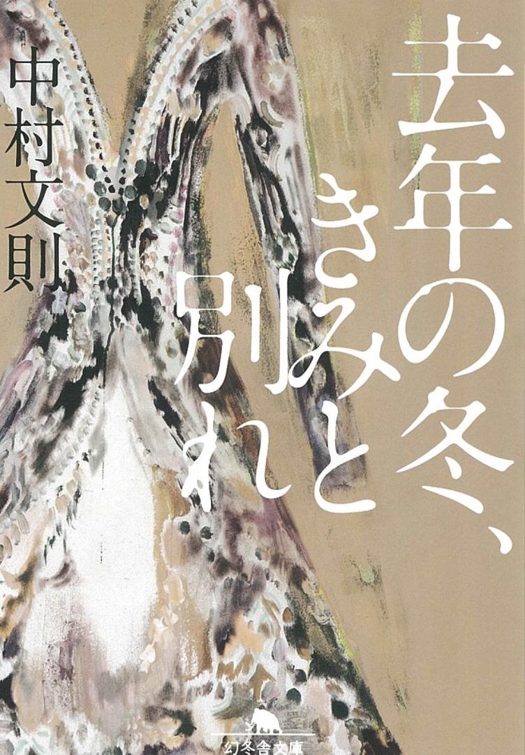 『去年の冬、きみと別れ』原作小説書影 (C)中村文則/幻冬舎