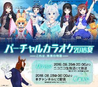 史上初 VTuberのど自慢の祭典『バーチャルカラオケ~2018・夏~』開催決定