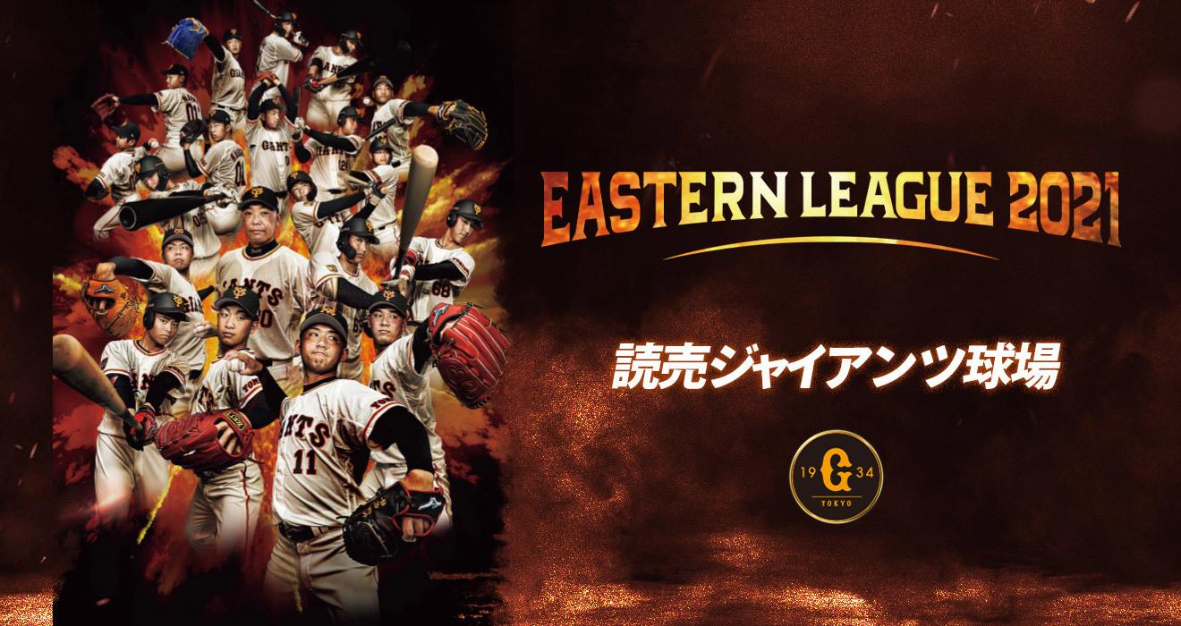 リニューアルした読売ジャイアンツ球場で、イースタンリーグが3月20日に開幕する