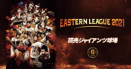 屋根付きシートも! 新生・読売ジャイアンツ球場でイースタンリーグが3/20開幕