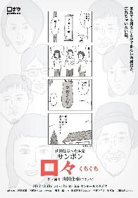 松本亮×山田佳奈のユニット旗揚げ公演に井端珠里、ロロ亀島一徳ら