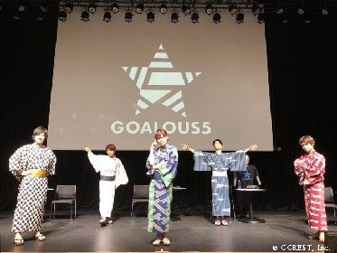 GOALOUS5、新プロジェクトは2次元キャラクター化&キャラデザは夏生氏が担当 さらに新情報も続々決定