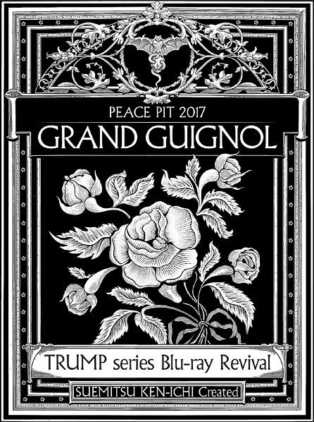 TRUMP series Blu-ray Revival 第4弾『グランギニョル』