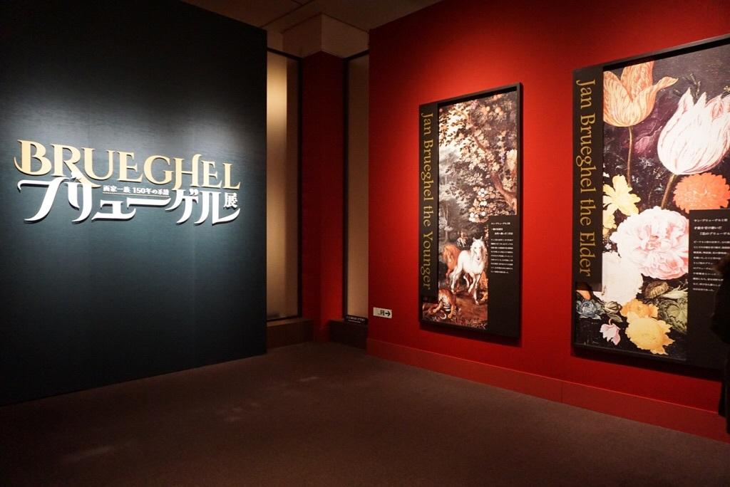 「ブリューゲル展 画家一族 150年の系譜」展覧会場入り口