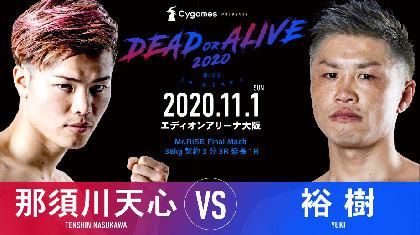 10月10日(土)一斉発売開始! 神童かMr.RISEか!?『RISE DEAD OR ALIVE 2020 OSAKA』で那須川と裕樹が対戦