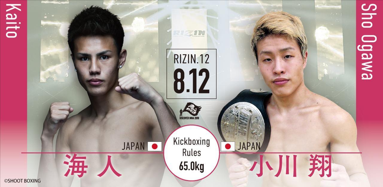 第5試合は海人 vs 小川翔[キックボクシングルール:3分3R/インターバル60秒(65.0kg)]