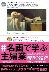 Twitterで話題の『#名画で学ぶ主婦業』が書籍化 名画×主婦の心の叫びツイートが集結