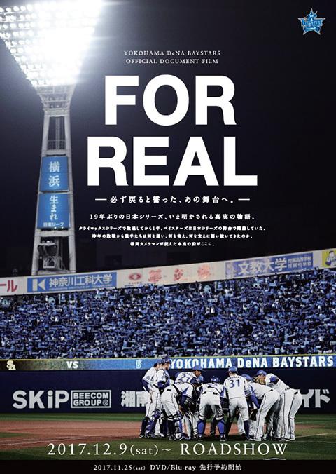 横浜DeNAベイスターズのドキュメンタリー映像『FOR REAL-必ず戻ると誓った、あの舞台へ。-』の主題歌に、OZROSAURUSの「影光り 光り影」が選ばれた
