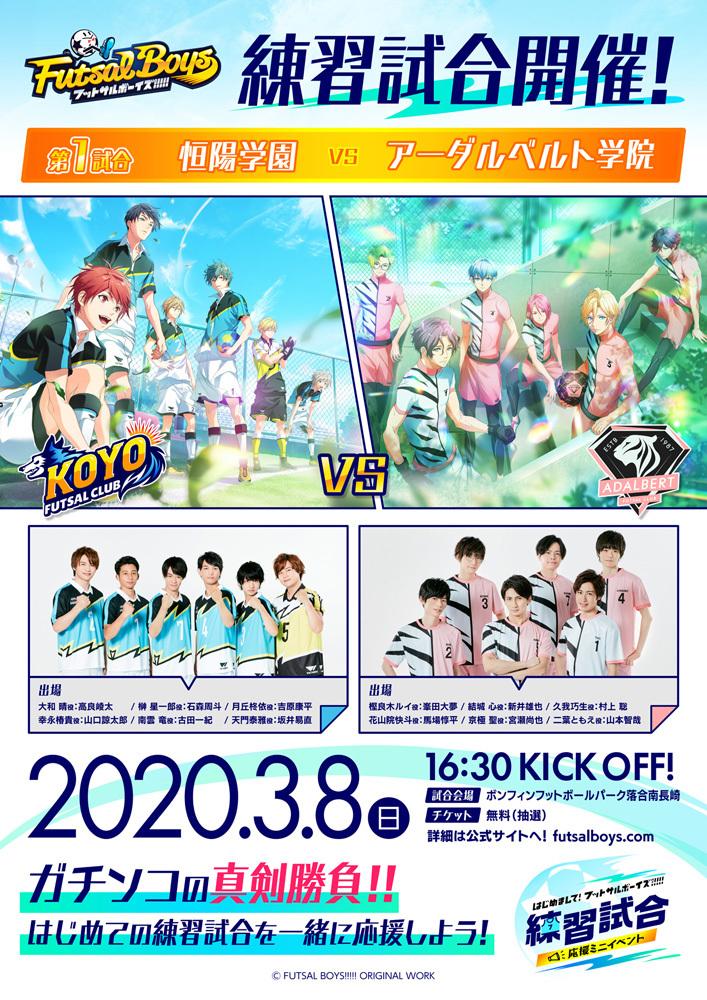 『フットサルボーイズ!!!!!』練習試合ポスター (C)FUTSAL BOYS!!!!! ORIGINAL WORK